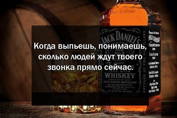 Картинка получишь, картинки с виски с надписями