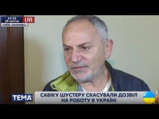 Шок! Савику Шустеру запретили работать в Украине! Интервью Савика Шустера