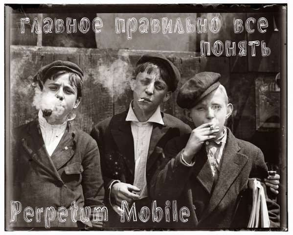 Perpetum mobile пэ эм оф группа