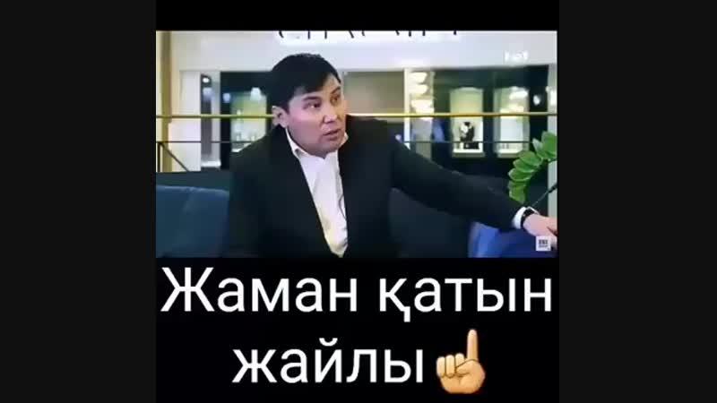 Жаман_катын_жайлы_☝️.mp4