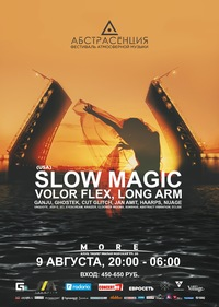 09.08 (сб) Фестиваль АБСТРАСЕНЦИЯ w\t SLOW MAGIC