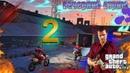GTA 5 ! Прохождение 2