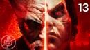 Прохождение ► Tekken 7 — Глава 12: Закат солнца