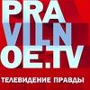 Правильное ТВ
