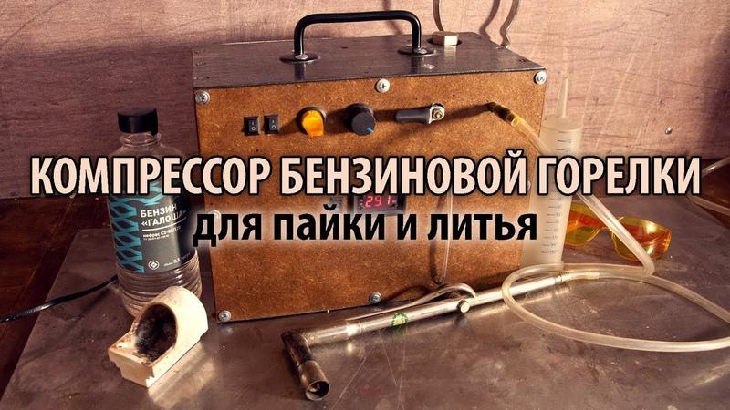 Бензиновый компрессор для пайки и литья