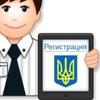 Временная регистрация, прописка в Киеве.