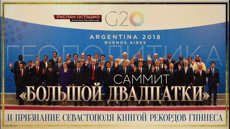 Саммит G20 и признание Севастополя Книгой рекордов Гиннеса (Геополитика.Руслан Осташко)