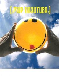 фото мир позитива