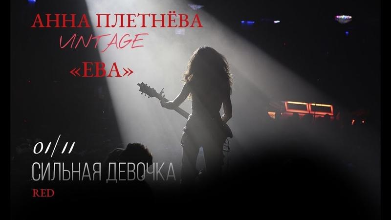 Live Анна Плетнёва Винтаж Ева RED 2018