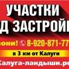 """Коттеджный поселок """"ЛАНДЫШИ"""", Калуга"""