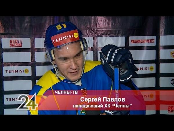 Видеосюжет Челны ТВ со второго матча ХК «Челны» – «Южный Урал-Металлург»