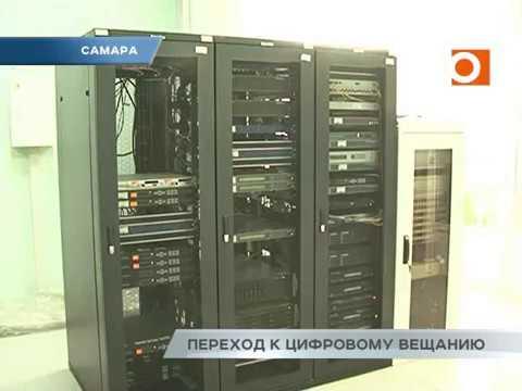 Новости Самары. Переход к цифровому вещанию