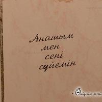 Айдана Назарбаева, 5 ноября ,  Железногорск, id206679590