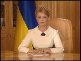 Тимошенко - пропало все