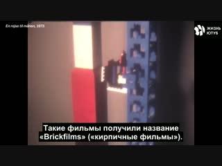 Как фанатские фильмы сформировали Лего Фильм ЖЮ-перевод