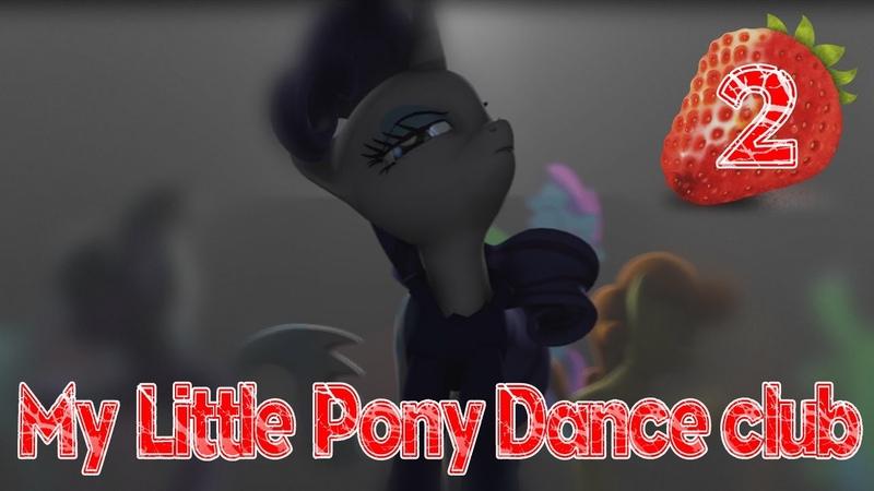 [SFM] MLP Pony Dance club 2 [60FPS]