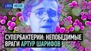 Супербактерии: непобедимые враги / Артур Шарифов