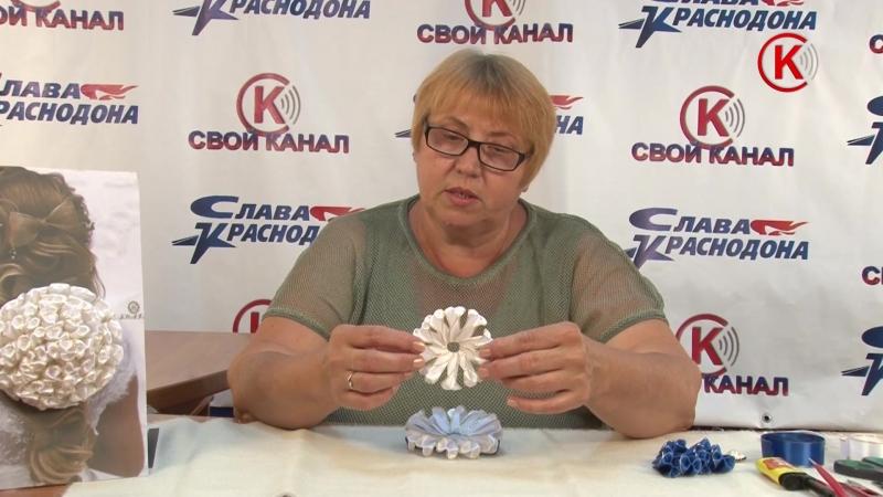 Краснодонщина мастеровая Татьяна Иванова Канзаши