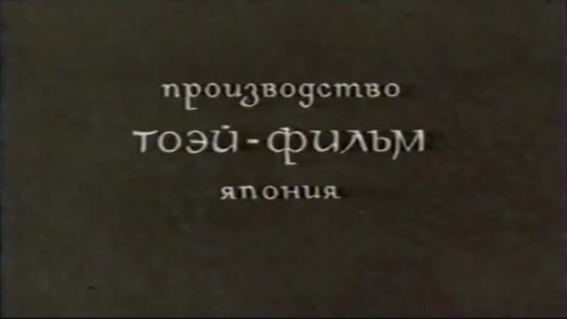 Кот в сапогах Япония 1969 полнометражный мультфильм советский дубляж ВХС с участием Георгия Вицина