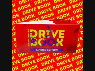 Drive Books