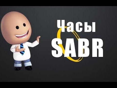 Часы SABR (Сабр) цена. Купить мужские часы Сабр.