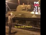 Когда у тебя есть танк