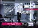 Реалити-шоу «Офис» ТНТ / Орион-ТВ г. Самара, 10.04.2006 Анонс