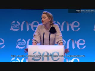 Речь Эмбер на саммите «One Young World 2018» в Гааге (русские субтитры)