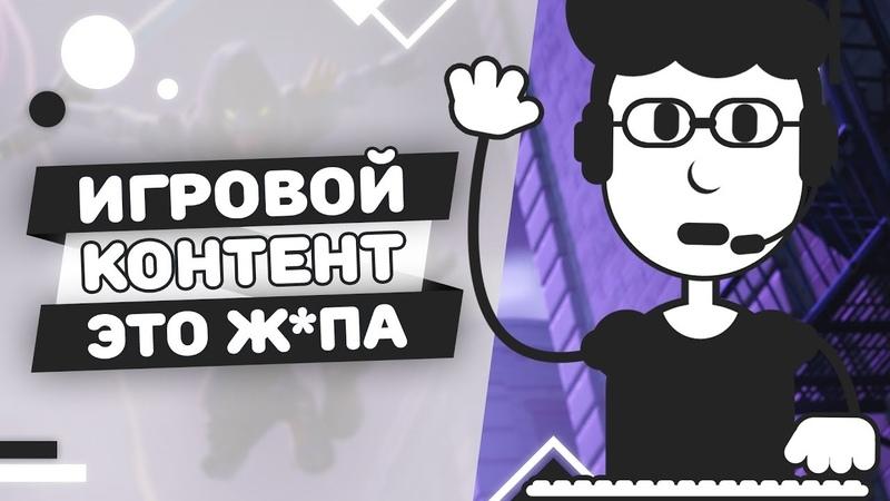 ИГРОВОЙ КАНАЛ - ЭТО ЗЛО (АНИМАЦИЯ)