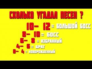 УГАДАЙ ПЕСНЮ ЗА 10 СЕКУНД - ХИТЫ 2018-РУССКИЕ - ЗАРУБЕЖНЫЕ- ЛУЧШИЕ ХИТЫ-2018 -