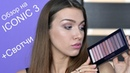 Makeup Revolution ICONIC 3 / Аналог Urban Decay Naked3 / Обзор свотчи