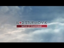 «Ил-2 Штурмовик Битва за Сталинград»