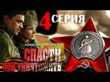 Спасти или уничтожить 4 серия из 4 (10.05.2013) Военный сериал