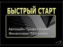 БЫСТРЫЙ СТАРТ 60 ДНЕЙ, Hila Mai , 16.10.2018