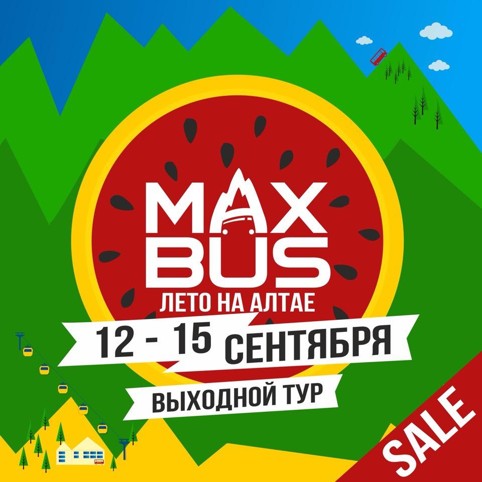 Афиша 12-15 СЕНТЯБРЯ / MAХ-BUS / ВЫХОДНОЙ ТУР НА АЛТАЙ