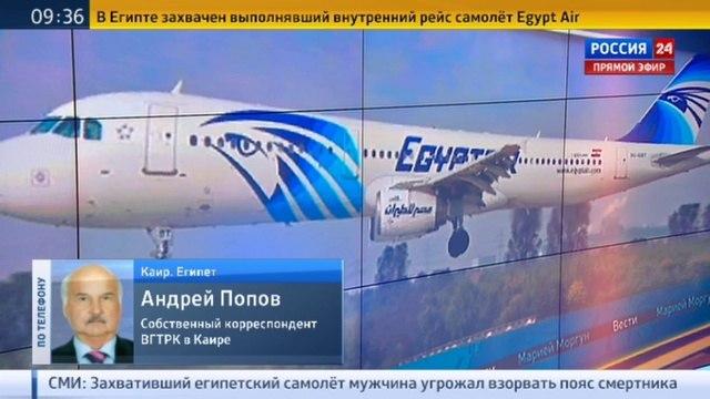Новости на «Россия 24» • Террористы захватили самолет Egypt Air с пассажирами