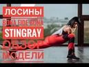 ЛОСИНЫ BONA FIDE BONA STINGRAY ОБЗОР МОДЕЛИ