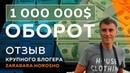 1000000$ оборот в SOLARGROUP, Колесо Дуюнова l Отзыв крупного блогера ZaRaBaRa HOROSHO