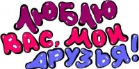 Люблю вас мои друзья)))))))) | ВКонтакте