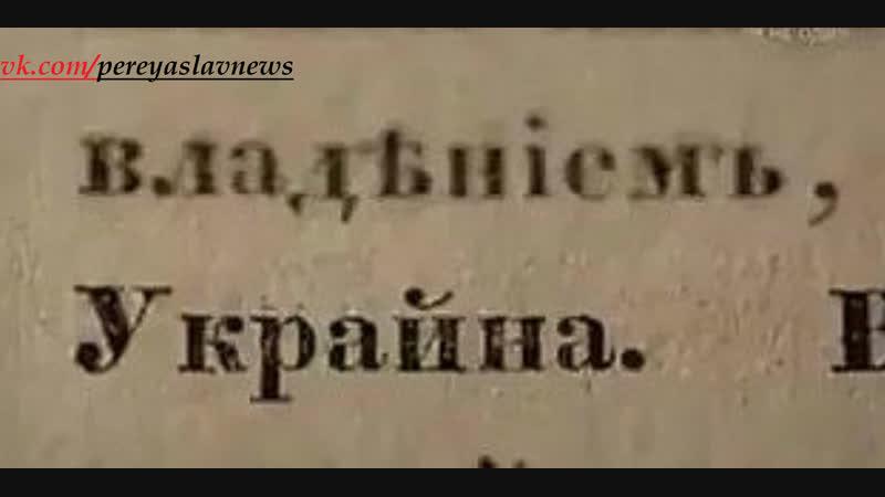 православная русская вера, царь, слова Украина меняли на Россия - Цензура Кремля целыми абзацами искажала Гоголя. Экспер