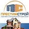 ПрестижСтрой: строительные материалы в Кирове