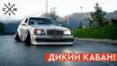 Mercedes - benz W140 - ДИКИЙ VIP СТИЛЬ ИЗ 90х! КАБАН, КОТОРЫЙ СМОГ. | LCM