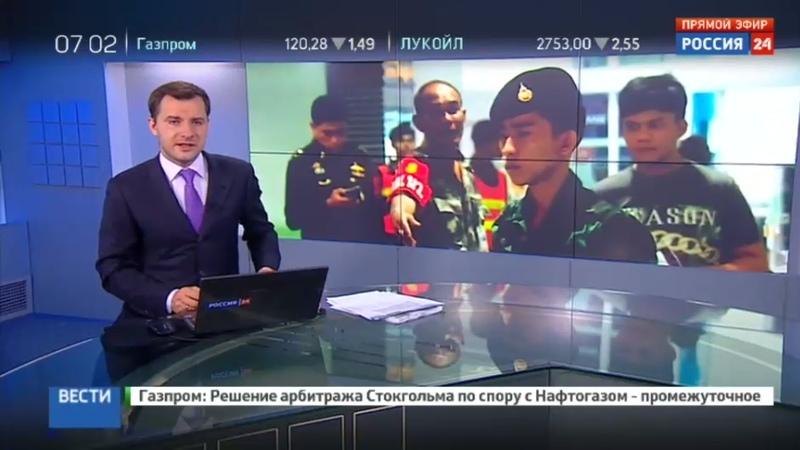 Новости на Россия 24 • Четверо россиян задержаны в Таиланде