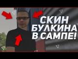 СКИН БУЛКИНА В САМПЕ! (SAMP   TRINITY RP)