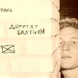 Депутат Балтики
