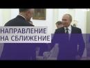 Додон пообещал Путину не дружить с Западом против России