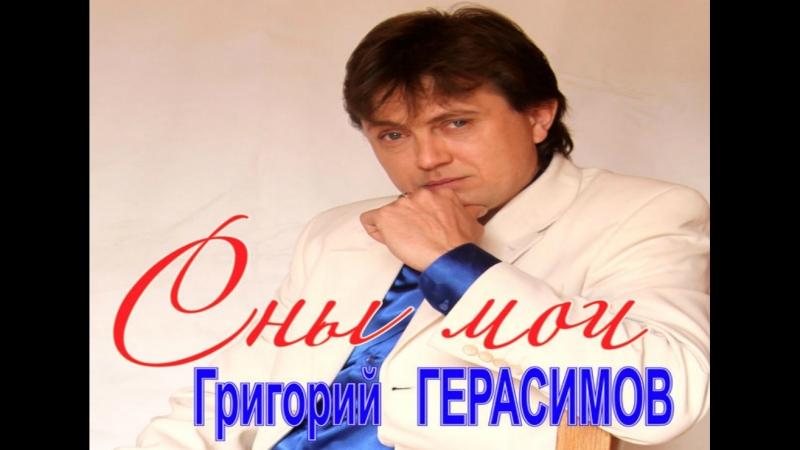 Григорий Герасимов - Сны мои (Муз. А. Кобяков Слова С. Лекомцев) 2018