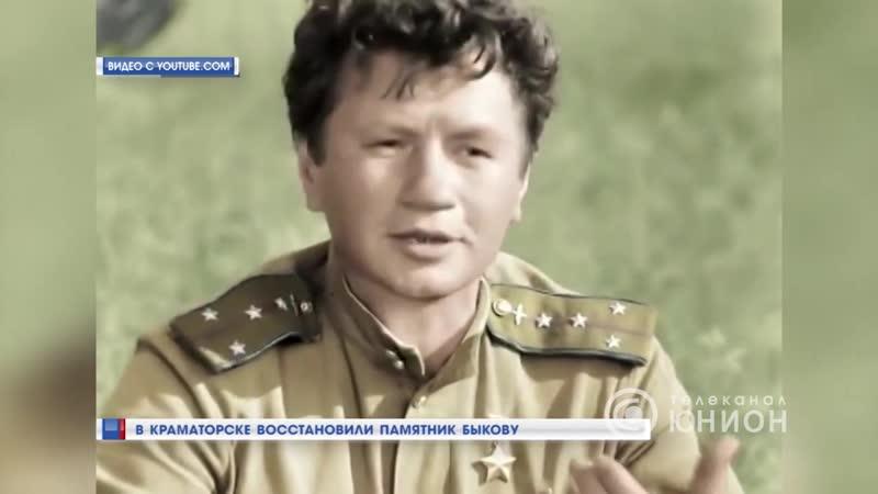 В Краматорске восстановили памятник Леониду Быкову.