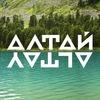 Altay Travel   Отдых в Горном Алтае