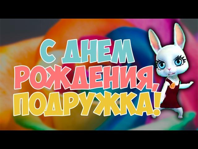 Поздравление подруге с Днём Рождения Красивые музыкальные поздравления ZOOBE Муз Зайка